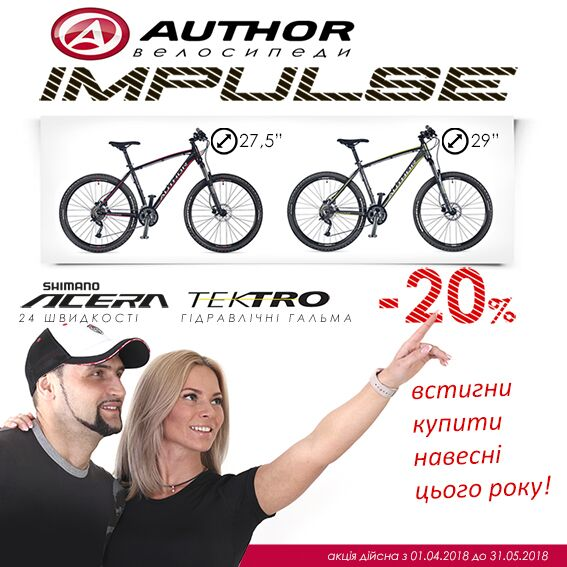 Author Impulse 2018 -20%