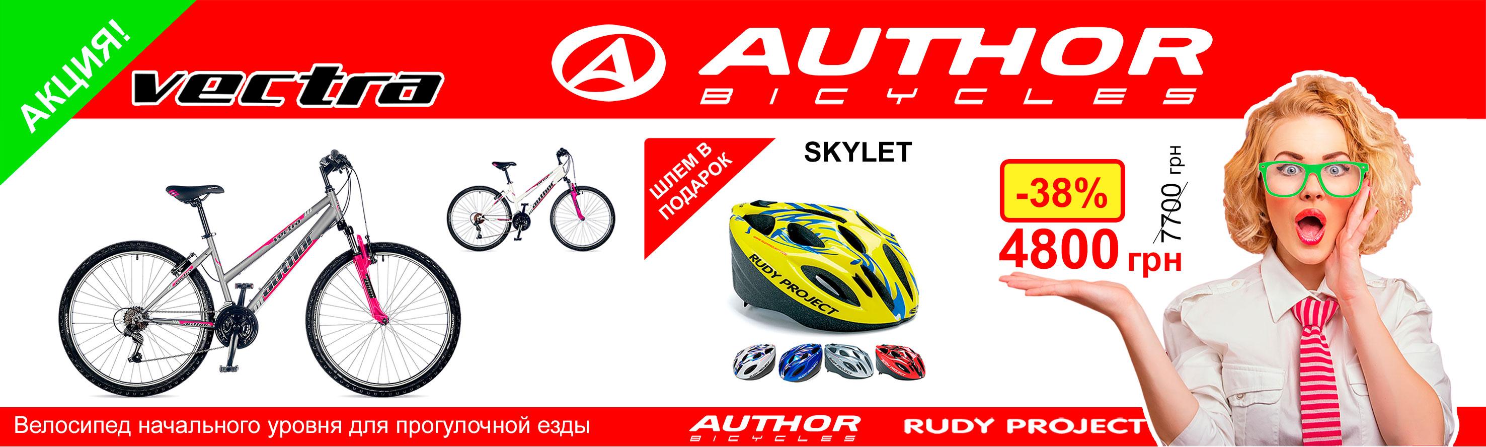 Шлем в подарок к велосипедам Author!