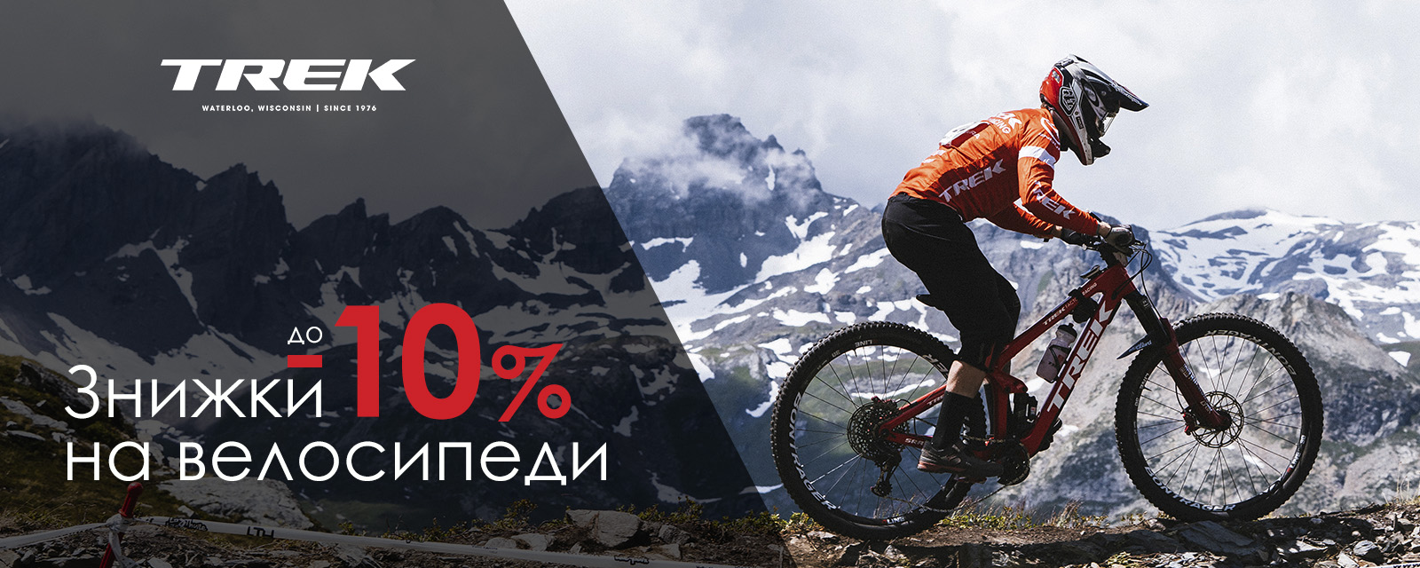Акция!! Скидка на велосипед Trek 10%