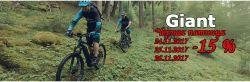 Черная пятница! Велосипеды Giant!