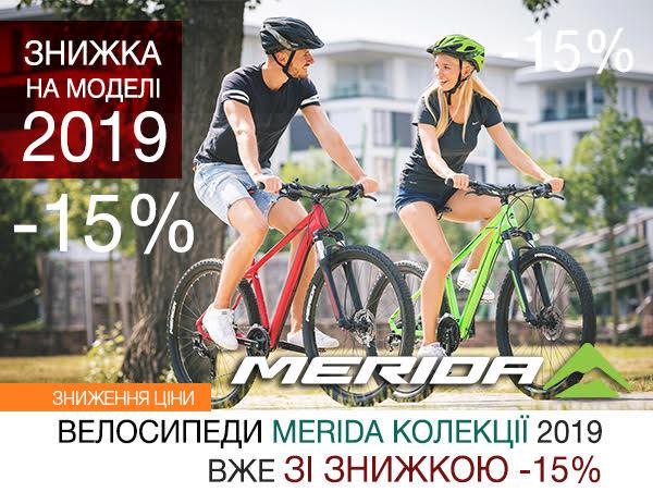 Акция!! Скидка на велосипед Merida 15%